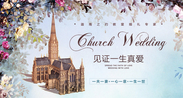 教堂婚礼,婚礼策划,婚庆公司