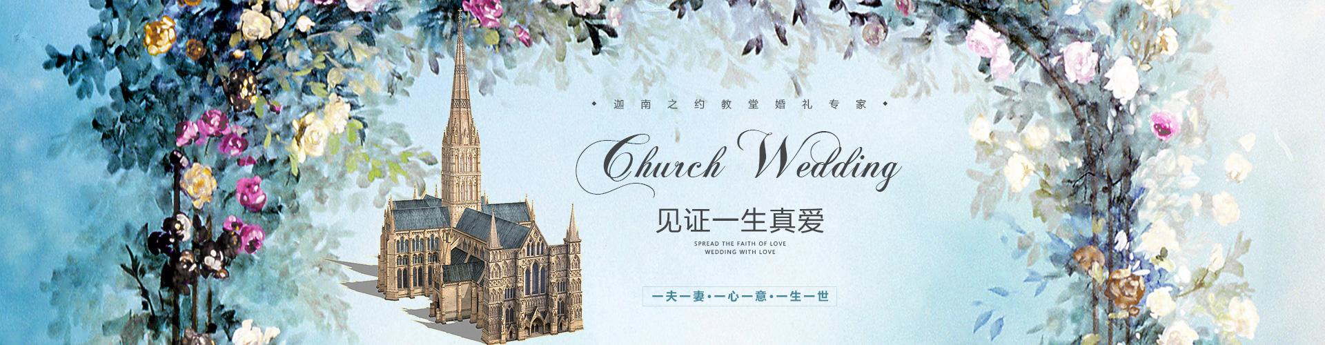 南京教堂婚礼